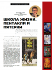 """Хроники Таро etc. №4/2019 """"Пятёрки"""""""