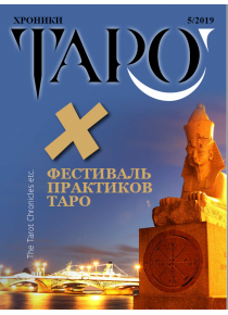 Фестиваль 2019 г. Хроники Таро etc. №5/2019