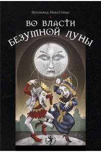 Во власти безумной Луны. Практика работы с колодой Deviant Moon Tarot