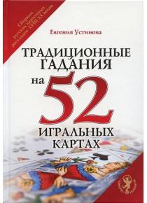 Традиционные гадания на 52 игральных картах. Сборник русских карточных раскладов XVIII - XX веков