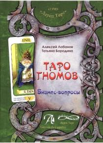 Таро Гномов. Бизнес-вопросы.