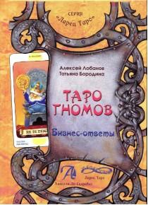 Таро Гномов. Бизнес ответы