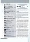 Святой Грааль. Первый магический журнал. №3 – 2007