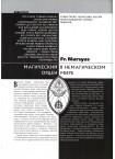 Святой Грааль. Первый магический журнал. №1 - 2006