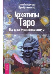 Архетипы Таро. Психологический практикум.