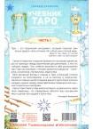 Учебник Таро. Теория и практика. Часть 1.