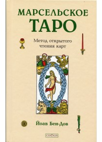 Марсельское Таро. Метод открытого чтения карт.