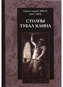 Столпы Тупал Каина