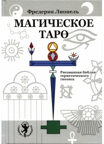 Магическое Таро. Рисованная библия герметического гнозиса