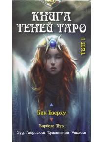 Таро Книга Теней «Как вверху». Том I.