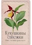 Селам или Язык Цветов