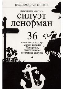 Оракул Ленорман Силуэт