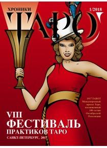 """Хроники Таро №1/2018 """"VIII Фестиваль практиков Таро"""""""