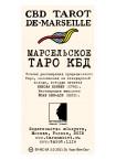 CBD Tarot de Marseille (Марсельское Таро КБД)